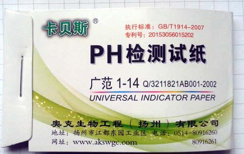 Name:  PH PAPER.jpg Views: 190 Size:  32.3 KB